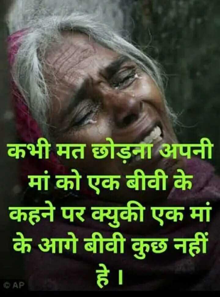 🙏माता-पिता - कभी मत छोड़ना अपनी _ _ _ मां को एक बीवी के कहने पर क्युकी एक मां के आगे बीवी कुछ नहीं है । - ShareChat