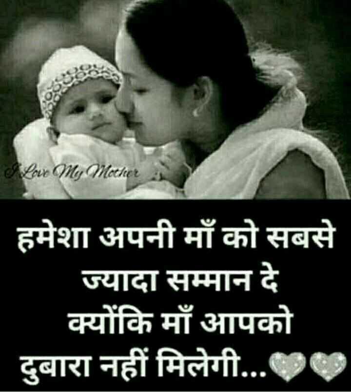 🙏माता-पिता - Love My Mother हमेशा अपनी माँ को सबसे ज्यादा सम्मान दे क्योंकि माँ आपको दुबारा नहीं मिलेगी . . . - ShareChat