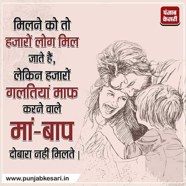 🙏माता-पिता - पंजाब केसरी मिलने को तो हजारों लोग मिल जाते हैं , लेकिन हजारों गलतियां माफ करने वाले मा - बाप दोबारा नहीं मिलते । www . punjabkesari . in - ShareChat