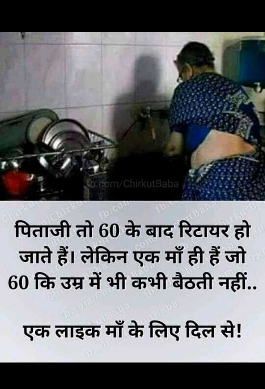🙏माता-पिता - fb . com / ChirkutBaba and पिताजी तो 60 के बाद रिटायर हो जाते हैं । लेकिन एक माँ ही हैं जो 60 कि उम्र में भी कभी बैठती नहीं . . एक लाइक माँ के लिए दिल से ! - ShareChat