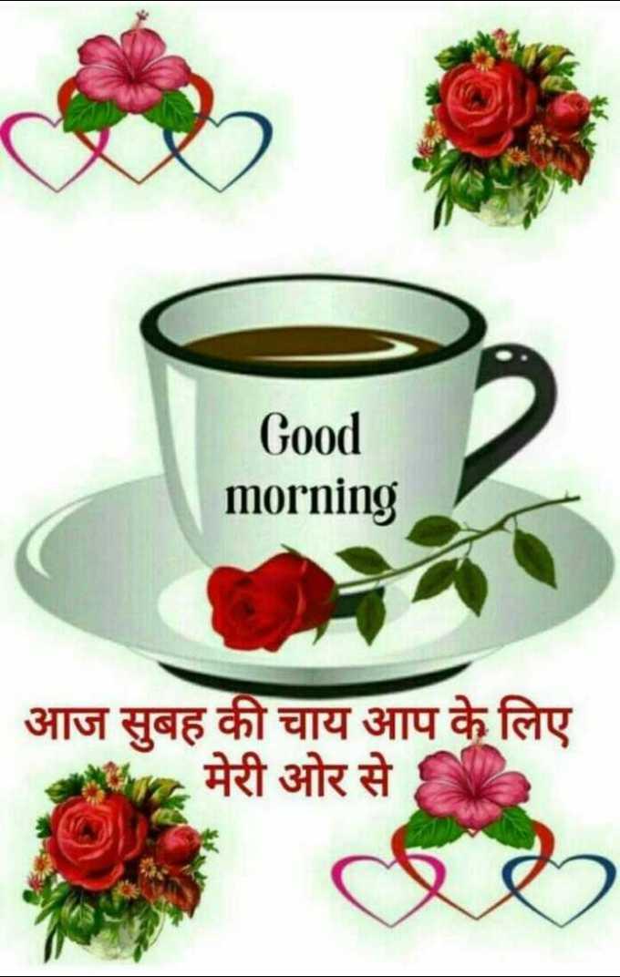 🙏🙏माता-पिता🙏🙏 - Good morning आज सुबह की चाय आप के लिए मेरी ओर से - ShareChat