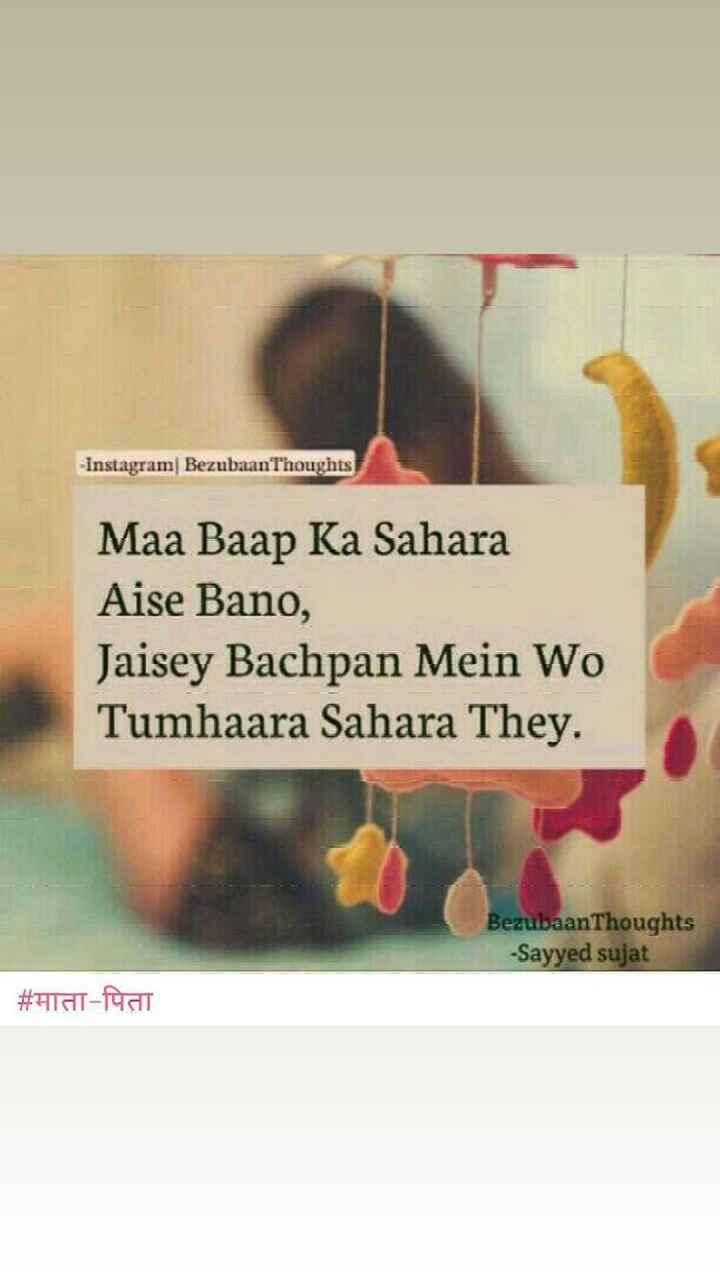 🙏माता-पिता - instagram Bezubaan Thoughts Maa Baap Ka Sahara Aise Bano , Jaisey Bachpan Mein Wo Tumhaara Sahara They . BezubaanThoughts - Sayyed sujat # HAT - faat - ShareChat