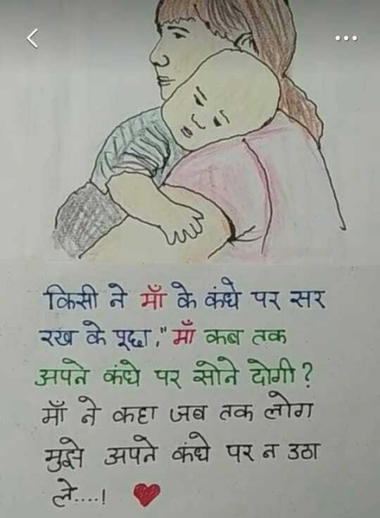 🙏माता-पिता - किसी ने माँ के कंचे पर सर रख के पदा , मा कब तक अपने कंधे पर सोने योगी ? माँ ने कहा अब तक लोग मुझे अपने कंधे पर न उठा ले . . . . ! - ShareChat