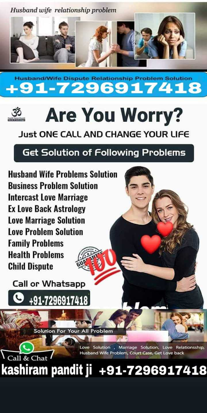 🙏🙏माता-पिता🙏🙏 - Husband wife relationship problem Husband / wife Dispute Relationship Problem Solution + 91 - 7296917418 30 Are You Worry ? Just ONE CALL AND CHANGE YOUR LIFE Get Solution of Following Problems Husband Wife Problems Solution Business Problem Solution Intercast Love Marriage Ex Love Back Astrology Love Marriage Solution Love Problem Solution Family Problems Health Problems Child Dispute EUR Call or Whatsapp + 91 - 7296917418 Solution For Your All Problem Love Solution , Marriage Solution , Love Relationsship , Husband Wife Problem , Court Case , Get Love back Call & Chat kashiram pandit ji + 91 - 7296917418 - ShareChat