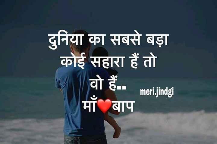 🙏माता-पिता - दुनिया का सबसे बड़ा कोई सहारा हैं तो meri . jindgi माँ बाप - ShareChat