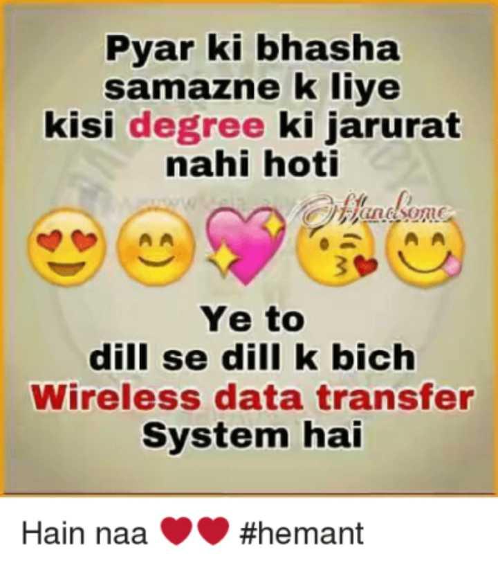 🙏मातृभाषा से प्यार - Pyar ki bhasha samazne k liye kisi degree ki jarurat nahi hoti Handsome Ye to dill se dill k bich Wireless data transfer System hai Hain naa # hemant - ShareChat