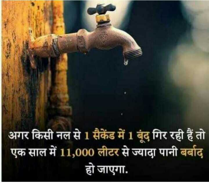 😞मानसिक स्वास्थ्य - अगर किसी नल से 1 सैकेंड में 1 बूद गिर रही हैं तो एक साल में 11 , 000 लीटर से ज्यादा पानी बर्बाद हो जाएगा . - ShareChat