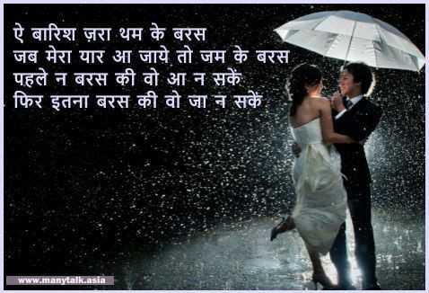⛈ मानसून 😃 - ऐ बारिश ज़रा थम के बरस जब मेरा यार आ जाये तो जम के बरस पहले न बरस की वो आ न सकें . फिर इतना बरस की वो जा न सकें www . manytalk . asia - ShareChat