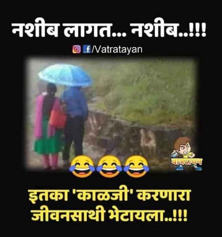 😅मान्सून जोक्स - नशीब लागत . . . नशीब . . ! ! ! Of Natratayan CLI इतका ' काळजी ' करणारा जीवनसाथी भेटायला . . ! ! - ShareChat