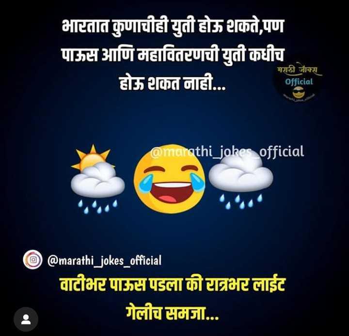😅मान्सून जोक्स - भारतात कुणाचीही युती होऊ शकते , पण पाऊस आणि महावितरणची युती कधीच होऊ शकत नाही . . . मराठी जोक्स Official @ marathi _ jokes official O @ marathi _ jokes _ official वाटीभर पाऊस पडला की रात्रभर लाईट गेलीच समजा . . . 3 - ShareChat