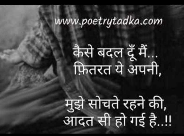 माय_टैग - www . poetrytadka . com कैसे बदल हूँ मैं . . . फ़ितरत ये अपनी , मुझे सोचते रहने की , आदत सी हो गई है . . ! ! - ShareChat