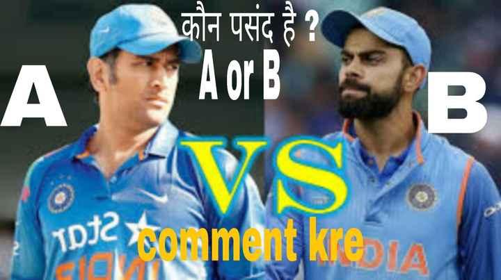 🎭 माय फेवरेट क्रिकेटर 🏏 - A कौन पसंद है ? A or B Are . 1012 ton ment krera - ShareChat