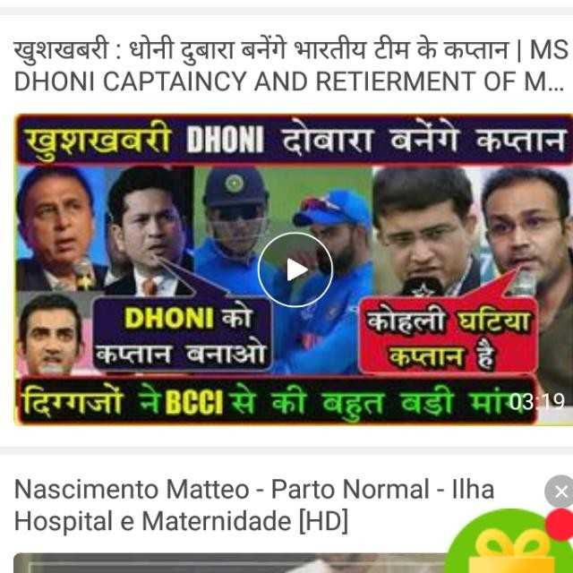 🎭 माय फेवरेट क्रिकेटर 🏏 - खुशखबरी : धोनी दुबारा बनेंगे भारतीय टीम के कप्तान   MS DHONI CAPTAINCY AND RETIERMENT OF M . . . खुशखबरी DHONI दोबारा बनेंगे कप्तान DHONI को कोहली घटिया कप्तान बनाओ कप्तान है दिग्गजों ने BCCI से की बहुत बड़ी मांQ3 : 19 . Nascimento Matteo - Parto Normal - Ilha Hospital e Maternidade [ HD ] - ShareChat