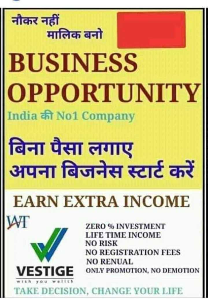 💼 माय बिज़नेस - नौकर नहीं मालिक बनो BUSINESS OPPORTUNITY India A No1 Company बिना पैसा लगाए अपना बिजनेस स्टार्ट करें EARN EXTRA INCOME WT ZERO % INVESTMENT LIFE TIME INCOME NO RISK NO REGISTRATION FEES NO RENUAL ONLY PROMOTION , NO DEMOTION VESTIGE TAKE DECISION , CHANGE YOUR LIFE - ShareChat