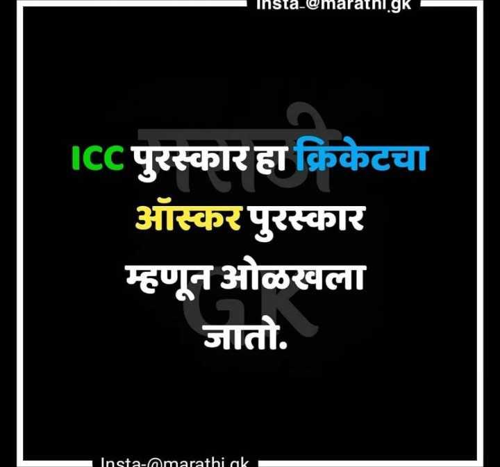माहिती - Insta @ malathl gk Icc पुरस्कार हा क्रिकेटचा ऑस्कर पुरस्कार म्हणून ओळखला जातो . Insta - omarathi ak - ShareChat