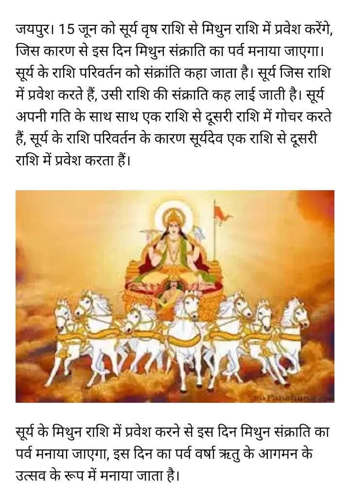 🙏 मिथुन संक्रांति 🌺 - जयपुर । 15 जून को सूर्य वृष राशि से मिथुन राशि में प्रवेश करेंगे , जिस कारण से इस दिन मिथुन संक्राति का पर्व मनाया जाएगा । सूर्य के राशि परिवर्तन को संक्रांति कहा जाता है । सूर्य जिस राशि में प्रवेश करते हैं , उसी राशि की संक्राति कह लाई जाती है । सूर्य अपनी गति के साथ साथ एक राशि से दूसरी राशि में गोचर करते हैं , सूर्य के राशि परिवर्तन के कारण सूर्यदेव एक राशि से दूसरी राशि में प्रवेश करता हैं । सूर्य के मिथुन राशि में प्रवेश करने से इस दिन मिथुन संक्राति का पर्व मनाया जाएगा , इस दिन का पर्व वर्षा ऋतु के आगमन के उत्सव के रूप में मनाया जाता है । - ShareChat