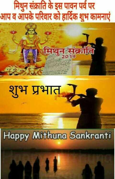 🙏🌺 मिथुन संक्रांति - मिथुन संक्राति के इस पावन पर्व पर आप व आपके परिवार को हार्दिक शुभ कामनाएं मिथुन संक्रांति शुभ प्रभात Happy Mithuna Sankranti - ShareChat