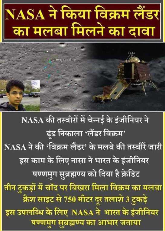 🚀मिल गया विक्रम लैंडर - NASA ने किया विक्रम लैंडर का मलबा मिलने का दावा 1785 Impact Site ' NASA की तस्वीरों में चेन्नई के इंजीनियर ने । । ढूंढ निकाला ' लैंडर विक्रम ' | NASA ने की ' विक्रम लैंडर ' के मलबे की तस्वीरें जारी इस काम के लिए नासा ने भारत के इंजीनियर षण्णमुग सुब्रह्मण्य को दिया है क्रेडिट तीन टुकड़ों में चाँद पर बिखरा मिला विक्रम का मलबा क्रैश साइट से 750 मीटर दूर तलाशे 3 टुकड़े । इस उपलब्धि के लिए NASA ने भारत के इंजीनियर षण्णमुग सुब्रह्मण्य का आभार जताया - ShareChat
