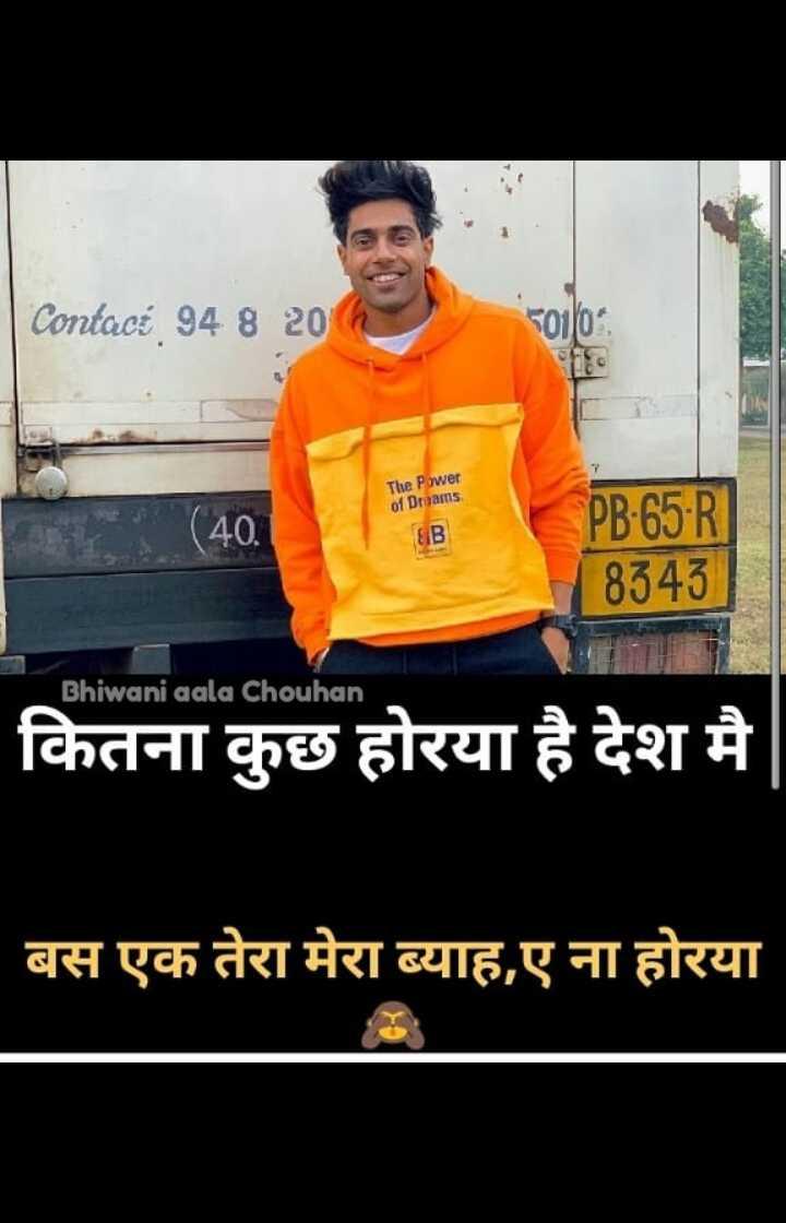 😘मिस यू - Contact 94820 The Pwer of Dreams ( 40 . EB PB - 65 - RI 8343 Bhiwani aala Chouhan कितना कुछ होरया है देश मै | बस एक तेरा मेरा ब्याह , ए ना होरया - ShareChat