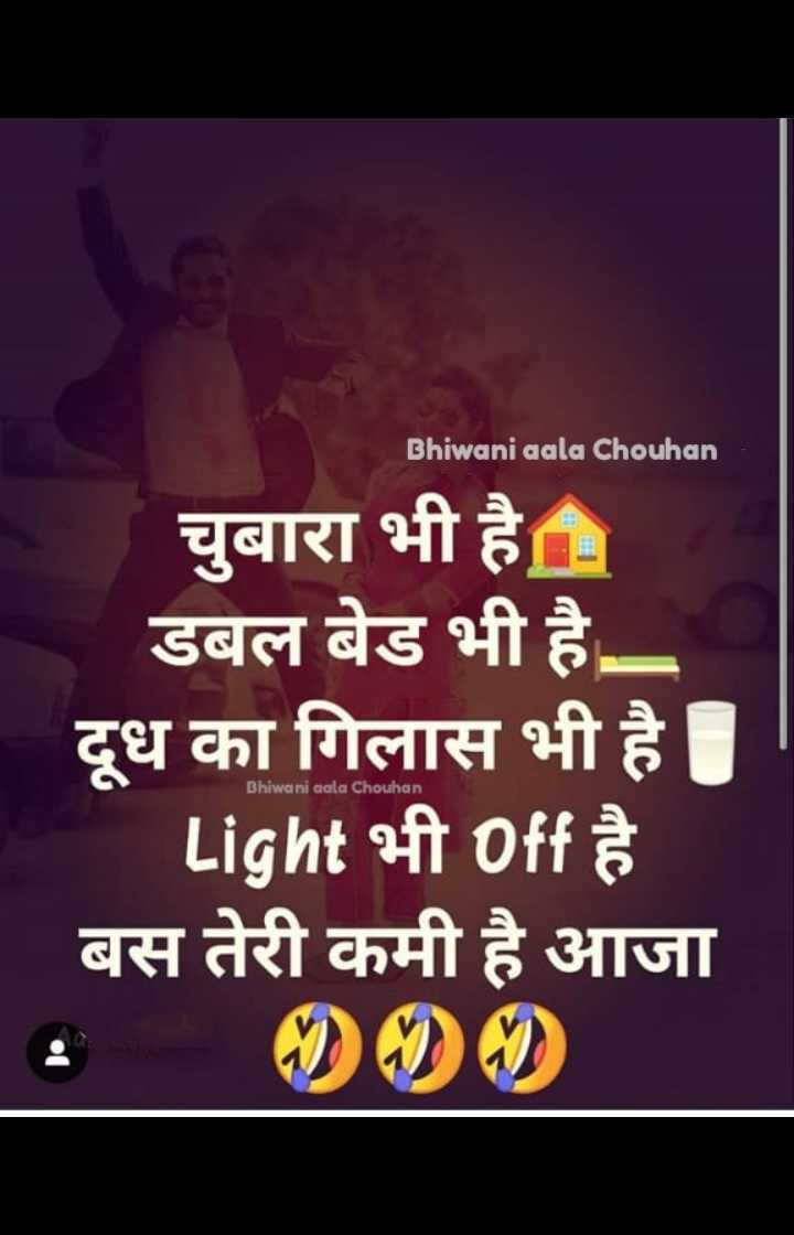 😘मिस यू - Bhiwani aala Chouhan चुबारा भी है । डबल बेड भी है . दूध का गिलास भी है । Light oft Off बस तेरी कमी है आजा DOO Bhiwa ni aala Chouhan - ShareChat