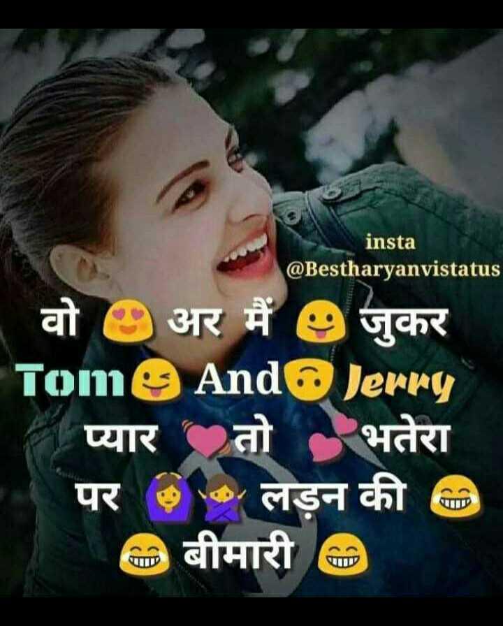 😘मिस यू - insta @ Bestharyanvistatus वो 9 अर मैं 9 जुकर Tom And Jerry प्यार तो भतेरा पर 0 लड़न की 3 0 बीमारी से - ShareChat