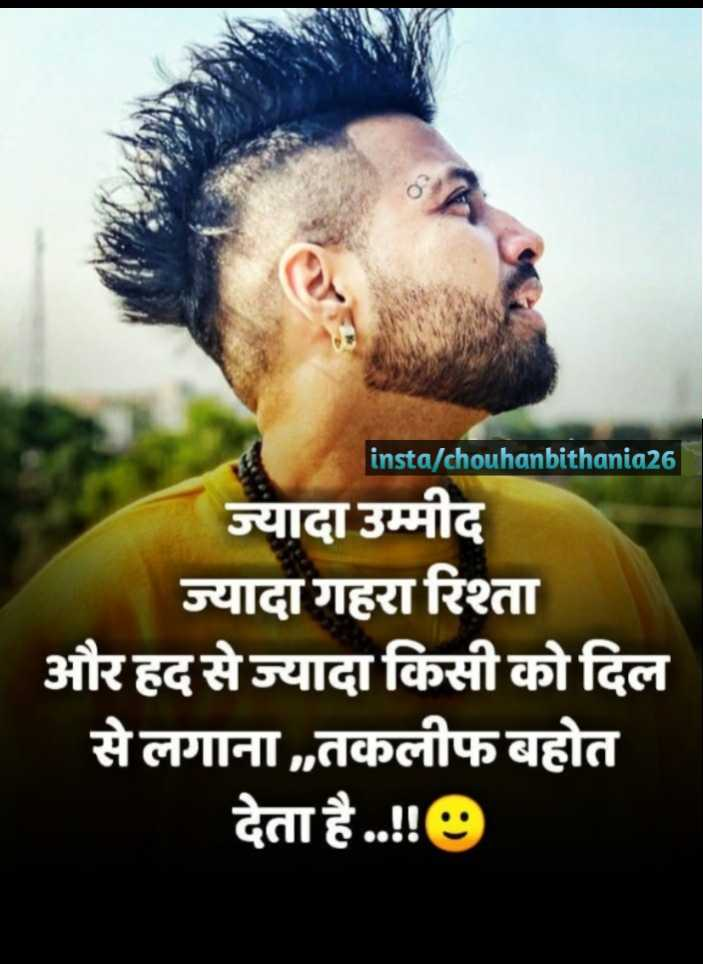 😘मिस यू - insta / chouhanbithania26 ज्यादा उम्मीद ज्यादा गहरा रिश्ता और हद से ज्यादा किसी को दिल से लगाना , तकलीफ बहोत देता है . . ! ! - ShareChat