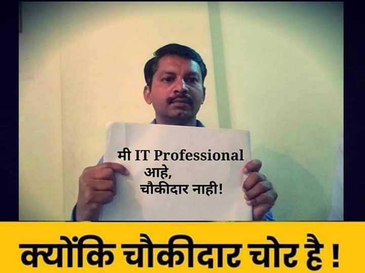 👮🏻मी पण चौकीदार - मी IT Professional आहे , चौकीदार नाही ! क्योंकि चौकीदार चोर है ! - ShareChat