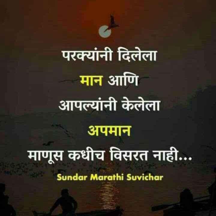 मी शेअरचॅट कॅप्टन - परक्यांनी दिलेला मान आणि आपल्यांनी केलेला अपमान माणूस कधीच विसरत नाही . . . Sundar Marathi Suvichar - ShareChat
