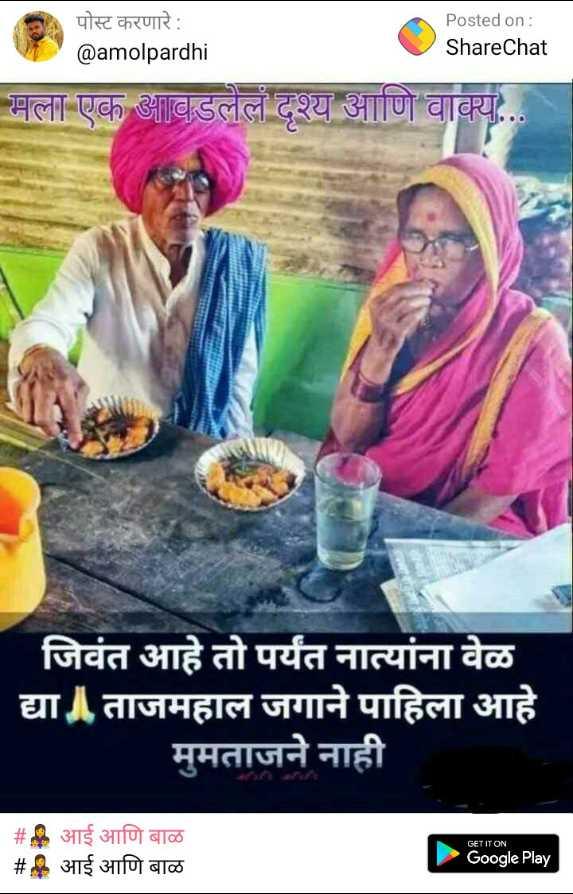 🌱मी शेतकरी - पोस्ट करणारे : @ amolpardhi Posted on : ShareChat मला एक आवडलेलं दृश्य आणि वाक्य . . . जिवंत आहे तो पर्यंत नात्यांना वेळ द्या ताजमहाल जगाने पाहिला आहे मुमताजने नाही # 2 आई आणि बाळ # 2 आई आणि बाळ GET IT ON Google Play - ShareChat