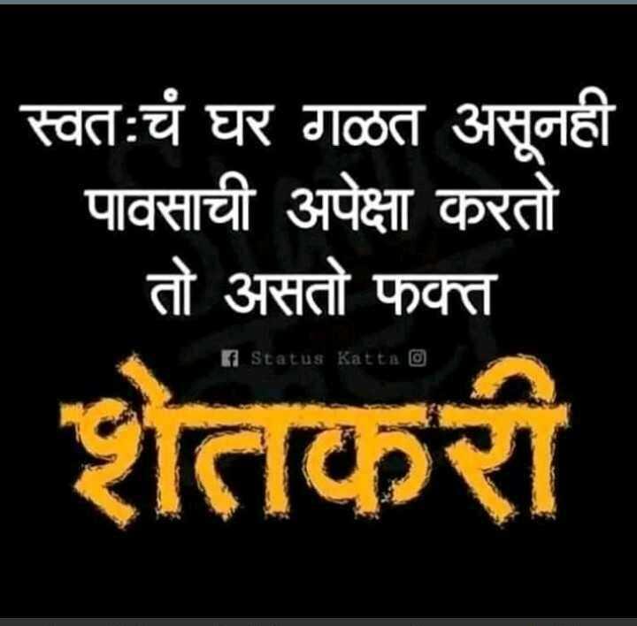 🌱मी शेतकरी - स्वतःचं घर गळत असूनही पावसाची अपेक्षा करतो तो असतो फक्त a status katta @ If Status Katta o शेतकरी - ShareChat
