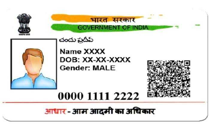 मुंबईः CST फुटओवर ब्रिज गिरा - भारत सरकार GOVERNMENT OF INDIA చందు ప్రదీప్ Name XXXX DOB : XX - XX - XXXX Gender : MALE PART HARDS 0000 11112222 FE आधार - आम आदमी का अधिकार - ShareChat