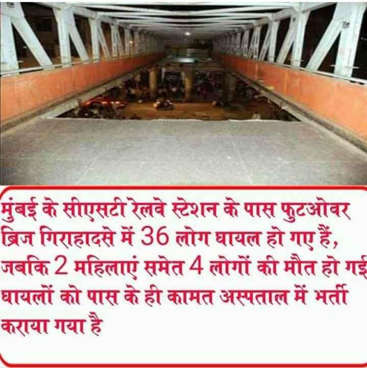 मुंबईः CST फुटओवर ब्रिज गिरा - मुंबई के सीएसटी रेलवे स्टेशन के पास फुटओवर ब्रिज गिराहादसे में 36 लोग घायल हो गए हैं , जबकि 2 महिलाएं समेत 4 लोगों की मौत हो गई घायलों को पास के ही कामत अस्पताल में भर्ती कराया गया है । - ShareChat