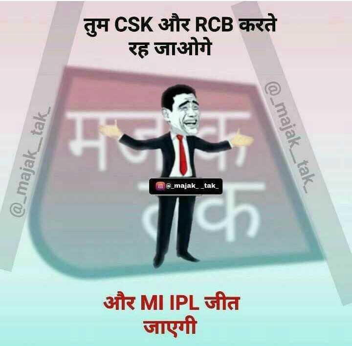🔵 मुंबई इंडियंस - तुम CSK और RCB करते रह जाओगे @ _ majak _ tak @ _ majak _ tak @ @ _ majak _ _ tak _ और MI IPL जीत जाएगी - ShareChat