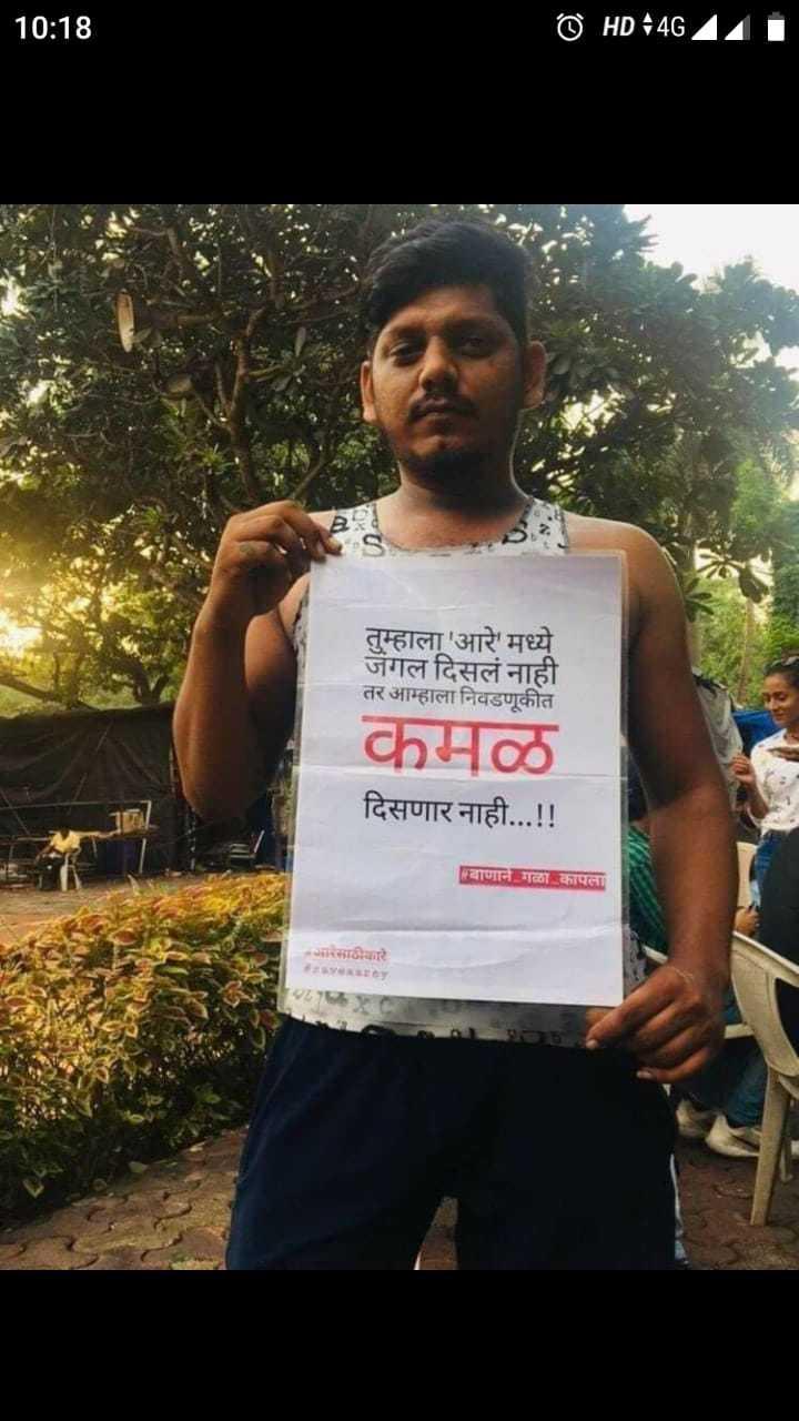 🌳मुंबई: जंगल पर दंगल - ShareChat