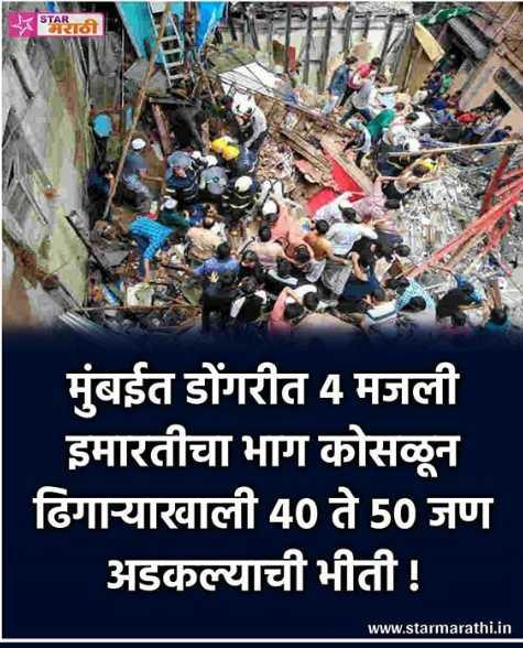 🗞मुंबईत इमारत कोसळली - * STARTOT मुंबईत डोंगरीत 4 मजली इमारतीचा भाग कोसळून ढिगा - याखाली 40 ते 50 जण अडकल्याची भीती ! www . starmarathi . in - ShareChat