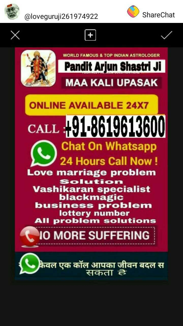 ⛈मुंबईत पाऊस - @ loveguruji261974922 ShareChat WORLD FAMOUS & TOP INDIAN ASTROLOGER , VEGETAGNON Pandit Arjun Shastri Ji MAA KALI UPASAK ONLINE AVAILABLE 24X7 CALL : + 91 - 8619613600 Chat On Whatsapp 24 Hours Call Now ! Love marriage problem Solution Vashikaran specialist blackmagic business problem lottery number All problem solutions 10 MORE SUFFERING केवल एक कॉल आपका जीवन बदल स सकता है - ShareChat