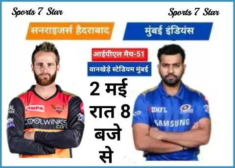 🏏 मुंबई 🔵 vs हैदराबाद 🧡 - Sports 7 Star सनराइजर्स हैदराबाद Spords 7 Star मुंबई इंडियंस आईपीएल मैच - 51 वानखेड़े स्टेडियम मुंबई PUPA W COOLWINKS 2 मई रात 8 - DAILO बजे SAMSUNG - ShareChat