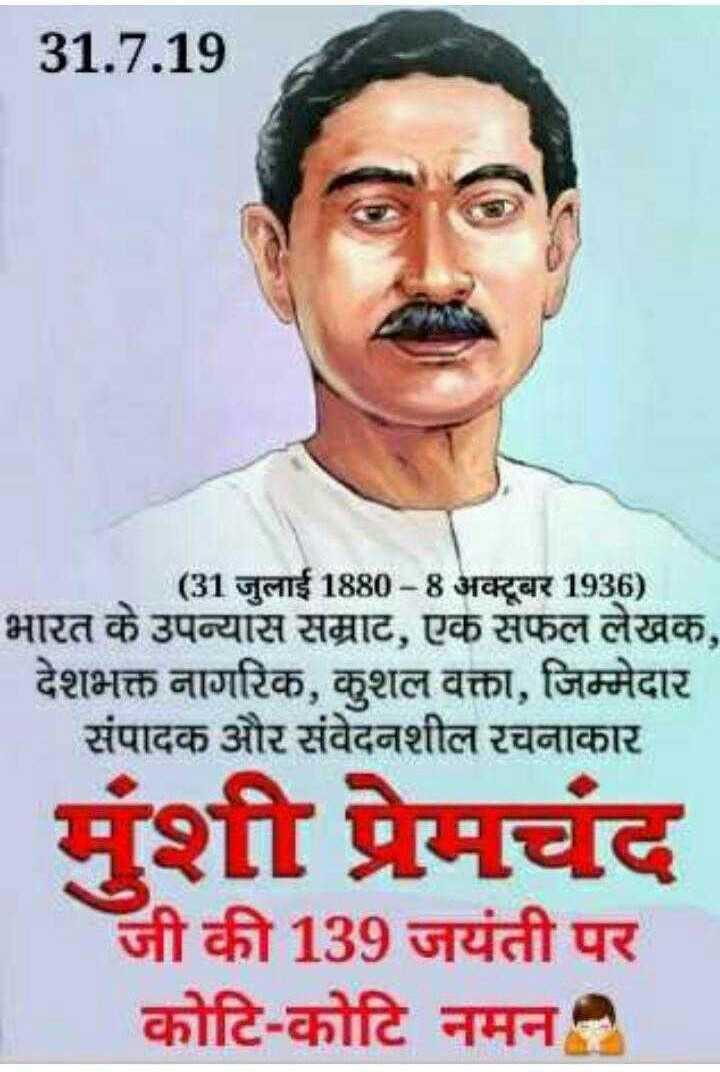 🌺 मुंशी प्रेमचंद जयंती - | 31 . 7 . 19 ( 31 जुलाई 1880 - 8 अक्टूबर 1936 ) भारत के उपन्यास सम्राट , एक सफल लेखक , देशभक्त नागरिक , कुशल वक्ता , जिम्मेदार संपादक और संवेदनशील रचनाकार मुंशी प्रेमचंद जी की 139 जयंती पर कोटि - कोटि नमन - ShareChat