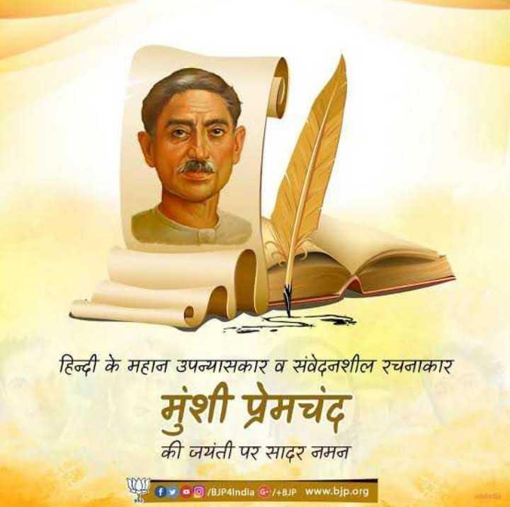 🌺 मुंशी प्रेमचंद जयंती - हिन्दी के महान उपन्यासकार व संवेदनशील रचनाकार मुंशी प्रेमचंद की जयंती पर सादर नमन y @ / BJPAIndia G 4BJP www . bjp . org - ShareChat