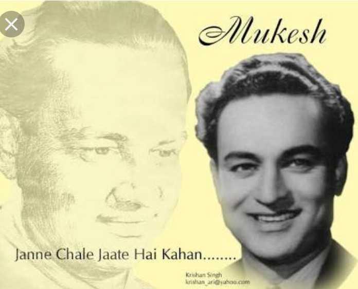 🌺 🙏 मुकेश जी पुण्यतिथि - Mukesh Janne Chale Jaate Hai Kahan . Krishan Singh Krisnaryahoo . com - ShareChat