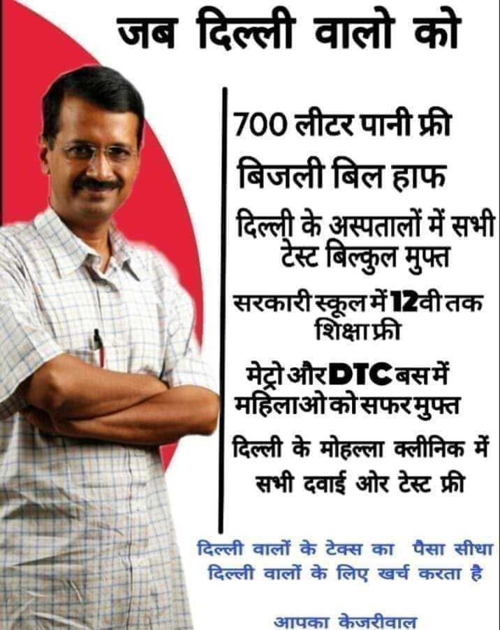मुख्यमंत्री अरविंद केजरीवाल - जब दिल्ली वालो को | 700 लीटर पानी फ्री बिजली बिल हाफ दिल्ली के अस्पतालों में सभी टेस्ट बिल्कुल मुफ्त सरकारीस्कूल में 12वीतक शिक्षाफ्री मेट्रो और DICबसमें महिलाओकोसफरमुफ्त दिल्ली के मोहल्ला क्लीनिक में सभी दवाई ओर टेस्ट फ्री दिल्ली वालों के टेक्स का पैसा सीधा दिल्ली वालों के लिए खर्च करता है आपका केजरीवाल - ShareChat