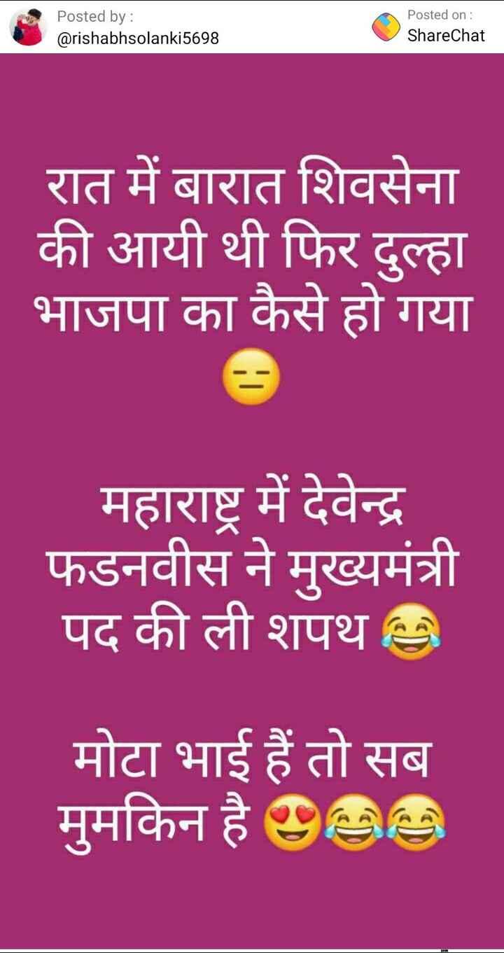 📰मुख्यमंत्री 'देवेंद्र फडणवीस' - Posted by : @ rishabhsolanki5698 Posted on : ShareChat रात में बारात शिवसेना की आयी थी फिर दुल्हा भाजपा का कैसे हो गया महाराष्ट्र में देवेन्द्र फडनवीस ने मुख्यमंत्री पद की ली शपथ मोटा भाई हैं तो सब मुमकिन है 955 - ShareChat