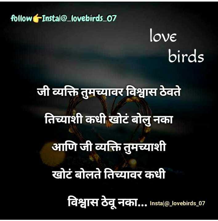🎞मुव्ही ट्रेलर - follow Instal @ _ lovebirds _ 07 love birds जी व्यक्ति तुमच्यावर विश्वास ठेवते तिच्याशी कधी खोटं बोलु नका आणि जी व्यक्ति तुमच्याशी खोटं बोलते तिच्यावर कधी का . . . Instal @ _ lovebirds _ 07 - ShareChat