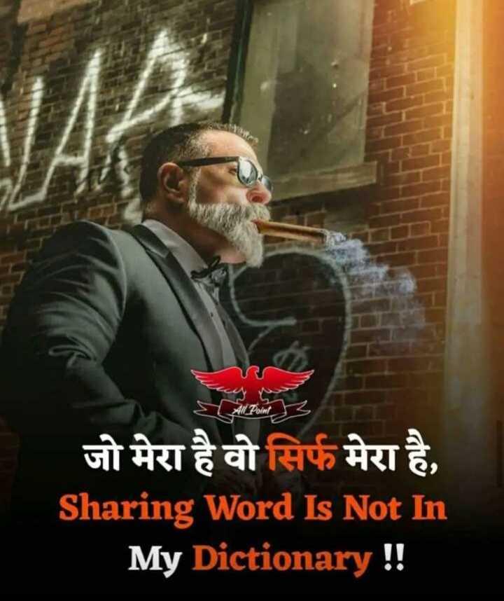 👔 मेंस फैशन - जो मेरा है वो सिर्फ मेरा है , Sharing Word Is Not In My Dictionary ! ! - ShareChat