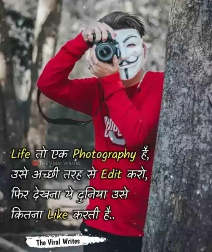 👔 मेंस फैशन - THE VIRAL WRITES - Life तो एक Photography है , उसे अच्छी तरह से Edit करो , - फिर देखना ये दुनिया उसे कितना Like करती है . The Viral Writes - ShareChat