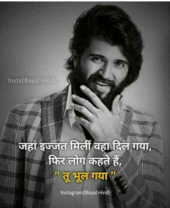 👔 मेंस फैशन - Insta | Royal Hindi NIW जहां इज्जत मिलीं वहा दिल गया , फिर लोग कहते हैं , तू भूल गया । Instagram Royal Hindi - ShareChat