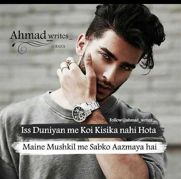 👔 मेंस फैशन - Ahmad writes @ RAZA Follow @ ahmad _ writes _ Iss Duniyan me Koi Kisika nahi Hota Maine Mushkil me Sabko Aazmaya hai - ShareChat