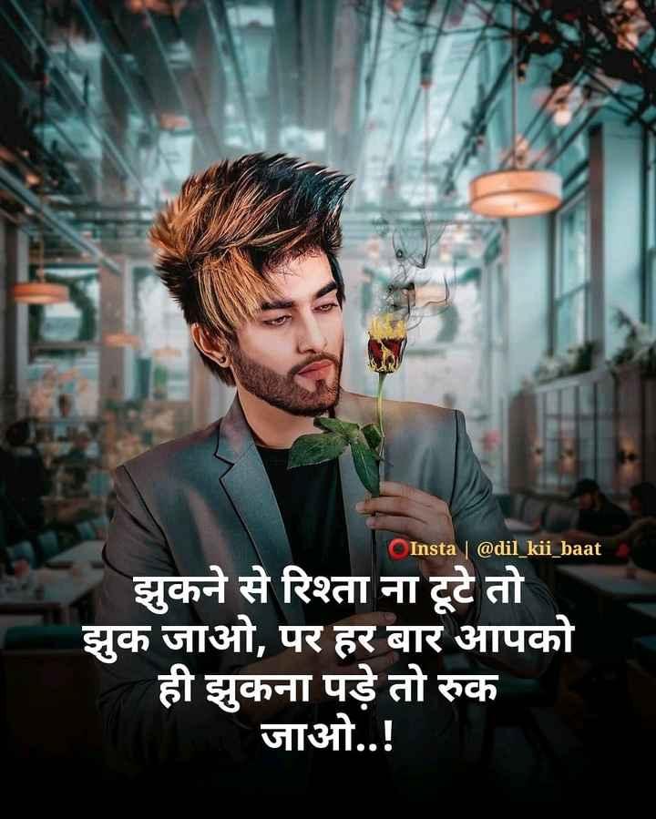 👔 मेंस फैशन - LO Insta | @ dil _ kii _ baat झुकने से रिश्ता ना टूटे तो झुक जाओ , पर हर बार आपको ही झकना पड़े तो रुक जाओ . . ! - ShareChat