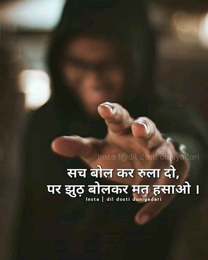 👔 मेंस फैशन - Insta l @ dil dosti duniyadari सच बोल कर रुला दो , पर झुठ बोलकर मत हसाओ । Insta   dil dosti duniyadari - ShareChat