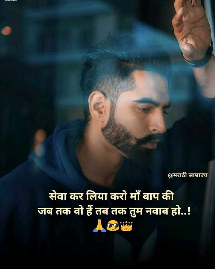 👔 मेंस फैशन - @ मराठी साम्राज्य सेवा कर लिया करो माँ बाप की जब तक वो हैं तब तक तुम नवाब हो . . ! - ShareChat